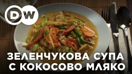 Зеленчукова супа с кокосово мляко