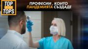 Професии, които пандемията създаде