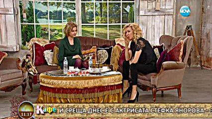 На кафе с актрисата Стефка Янорова (29.04.2016)