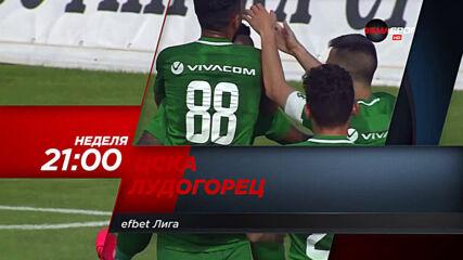 ЦСКА – Лудогорец на 5 юли, неделя от 21.00 ч. по DIEMA SPORT