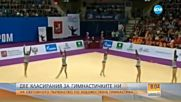 България с две класирания от Световното по художествена гимнастика