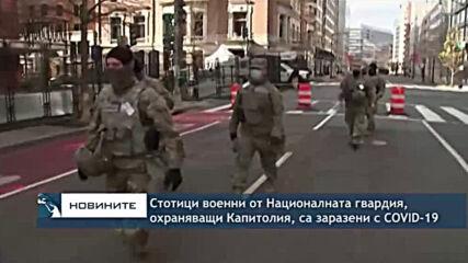 Стотици военни от Националната гвардия, охраняващи Капитолия, са заразени с COVID-19