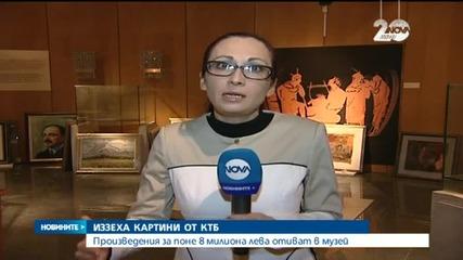 Прокуратурата изнесе от КТБ картини за 7-8 млн. лева (ОБЗОР)