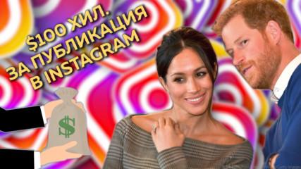 Хари и Меган Маркъл ще печелят по 100 000 за публикация в Instagram