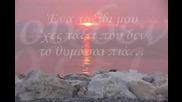 ( Превод) Оригинала На Таня Боева - Лутам се = Giannis Bardis - Ena taxidi