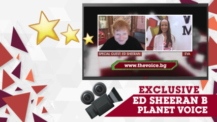 "PLANET VOICE: ЕКСКЛУЗИВНО ИНТЕРВЮ С ED SHEERAN ЗА НОВИЯ МУ СИНГЪЛ И ВИДЕО ""BAD HABITS"""