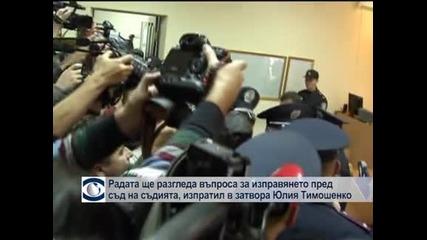 Радата ще разгледа въпроса за привличане под съдебна отговорност на съдията, пратил в затвора Юлия Тимошенко