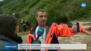 Критична ситуация в Северозападна България