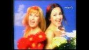 Глория И Тони Дачева - Жените Са Цветя