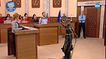 Съдебен спор - Епизод 603 - Не съм откраднал кучето (23.02.2019)