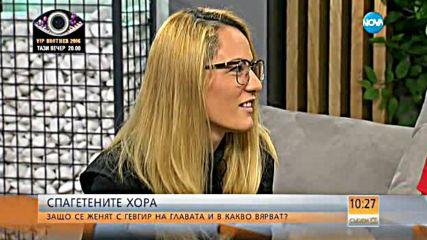 Църквата на Летящото спагетено чудовище иска регистрация в България