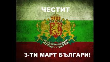 135 години от Освобождението на България!