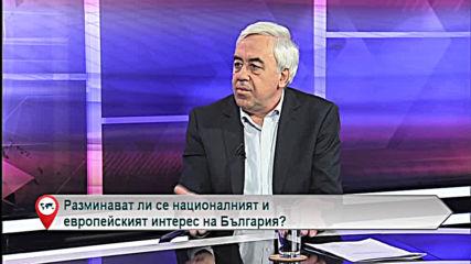 Разминават ли се националният и европейският интерес на България?