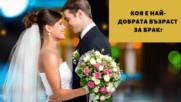 Коя е най-добрата възраст за брак?