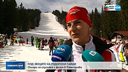 Традиционно ски спускане със знамена и носии