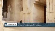 """""""Шанел"""" внесе пънк и рок мотиви в новата си колекция, представена в Прованса"""
