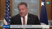Светът осъди остро смъртоносното нападение в Крайстчърч