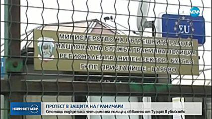 Стотици подкрепиха българските граничари, обвинени в убийство
