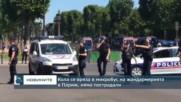 Кола се вряза в микробус на жандармерията в Париж