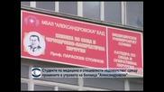 """И студентите против отстраняването на проф. д-р Маринов от съвета на  директорите на """"Александровска болница"""""""