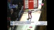 Германия спечели отборните ски – скокове в Закопане