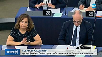 Обявяват ресорите на еврокомисарите в новата ЕК