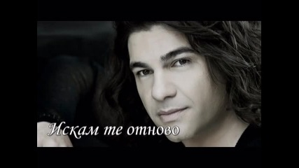Страхотна Балада Каквото чувствам - Никос Куркулис