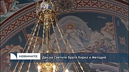 Ден на Светите братя Кирил и Методий