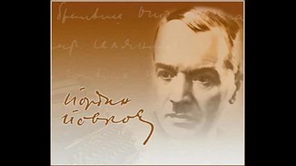 Йордан Йовков - Другоселец