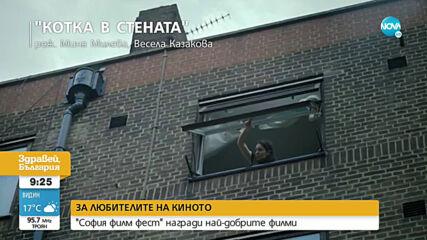 """""""София Филм Фест"""" награди най-добрите филми"""