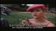 Професия блондинка с Рийз Уиндърспун (2001) - трейлър (бг субтитри)
