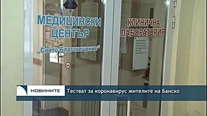 Тестват за коронавирус жителите на Банско
