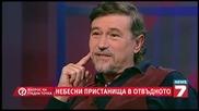 Христо Нанев - Небесните пристанища