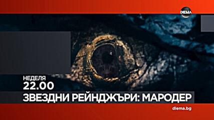"""""""Звездни рейнджъри: Мародер"""" на 22 ноември, неделя от 22.00 ч. по DIEMA"""