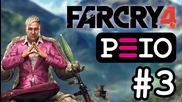 Peio цъка Far Cry 4 (#3) — Асансьорът не работи!