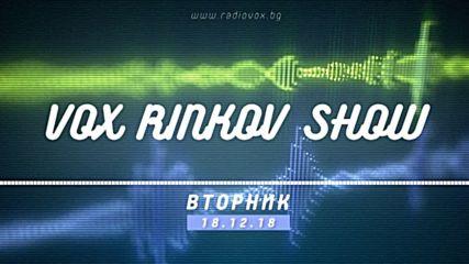 VOX Rinkov Show (предпремиерен епизод) 16.12.2018