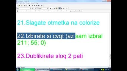 Как се прави текст с eлектрически ефект с Photoshop