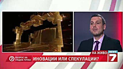 92.как не се финансират иновациите в България - 11.02.2014