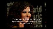 Нанси Ажрам - Закъснях (бг субтитри )