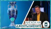 Какво ще видим на EURO2020?