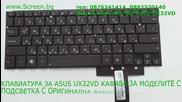 Клавиатура за Asus Ux31 Ux31a Ux31e Ux32vd Ux32a от Screen.bg