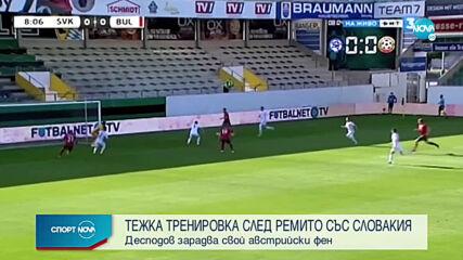Десподов след посрещането в Австрия: Това е смисълът на футбола
