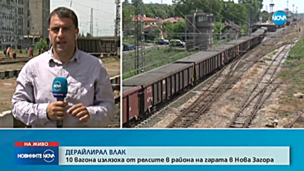 Товарен влак дерайлира в района на гара Нова Загора