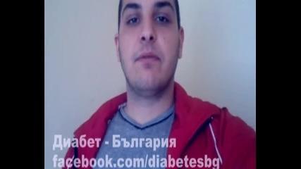 Диабет: Въпрос към потребителите (част 1)