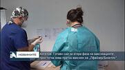 """Ангелов: Готови сме за втора фаза на ваксинациите, пристигна нова пратка ваксини на """"Пфайзер"""""""