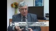 Иван Нейков: По-високата минимална работна заплата не води до увеличаване на безработицата