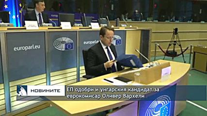 И унгарският кандидат за еврокомисар получи одобрение в Европарламента