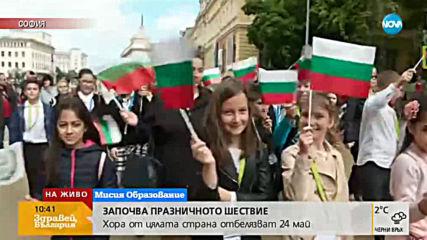 Шествието в София