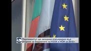 Народното събрание обсъжда бюджетите на Здравната каса и ДОО