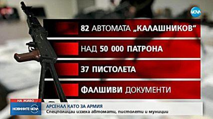Откриха рекорден брой оръжия и боеприпаси в гараж в София